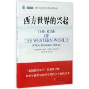 西方世界的兴起/诺贝尔经济学奖经典译丛