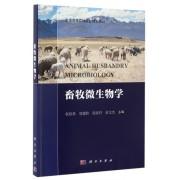 畜牧微生物学(全国高等农林院校规划教材)