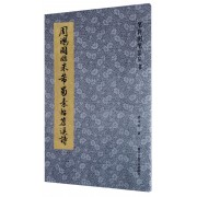 周鸿图临米芾蜀素帖苕溪诗/笔阵图笔法丛书