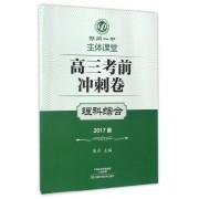 理科综合(2017版)/高三考前冲刺卷