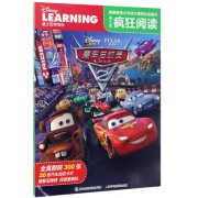 赛车总动员(2)/迪士尼疯狂阅读