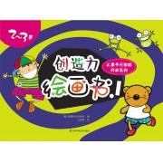 创造力绘画书(2-3岁1)/儿童多元智能开发系列