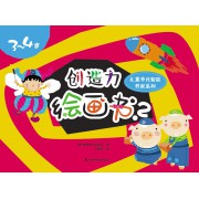 创造力绘画书(3-4岁2)/儿童多元智能开发系列