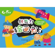 创造力绘画书(4-5岁3)/儿童多元智能开发系列