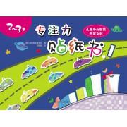 专注力贴纸书(2-3岁1)/儿童多元智能开发系列