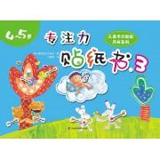 专注力贴纸书(4-5岁3)/儿童多元智能开发系列