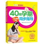 40周孕期同步指导