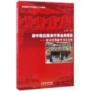 新中国出版发行事业的摇篮--延安时期新华书店史略(纪念新华书店成立八十周年)