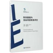 财务基础与创业项目财务评价/高等院校创新创业教育丛书