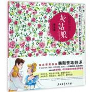 灰姑娘(涂色版)/英文译学易绘青少文学系列丛书