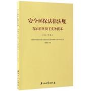 安全环保法律法规石油石化员工实务读本(2017年版)