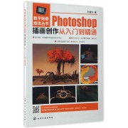 Photoshop插画创作从入门到精通/数字绘画技法丛书