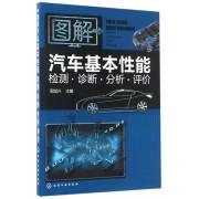 图解汽车基本性能检测诊断分析评价