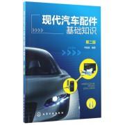 现代汽车配件基础知识(第2版)