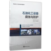 石油化工设备腐蚀与防护(石油化工安全系列教材)