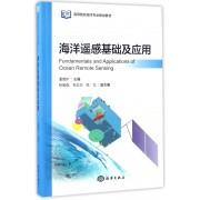 海洋遥感基础及应用(高等院校海洋专业规划教材)