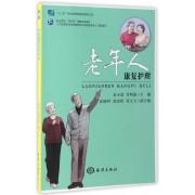 老年人康复护理(职业院校双证书课题实验教材)