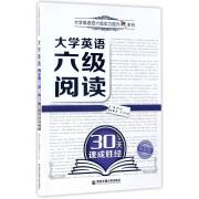 大学英语六级阅读30天速成胜经/大学英语四六级实力提升系列