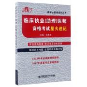 2017临床执业<助理>医师资格考试星火速记/倪博士医考系列丛书