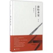语际书写(现代思想史写作批判纲要修订版)(精)