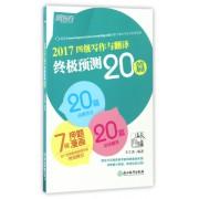 2017四级写作与翻译终极预测20篇