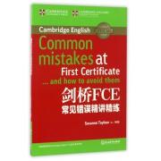 剑桥FCE常见错误精讲精练
