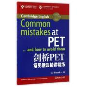 剑桥PET常见错误精讲精练