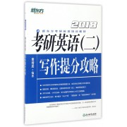 考研英语<二>写作提分攻略(2018新东方考研英语培训教材)