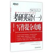 考研英语<一>写作提分攻略(2018新东方考研英语培训教材)