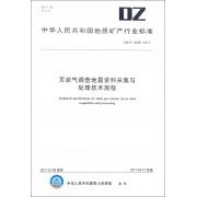 页岩气调查地震资料采集与处理技术规程(DZ\T0299-2017)/中华人民共和国地质矿产行业标准