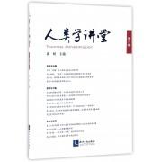 人类学讲堂(第6辑)