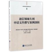 通信领域专利申请文件撰写案例剖析/专利申请文件撰写指导丛书