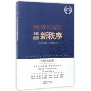 中国金融新秩序(金融强国之路)