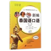 新编泰国语口语(附光盘修订版泰中对照MPR)/东南亚国家语言口语丛书
