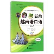 新编越南语口语(附光盘修订版越中对照MPR)/东南亚国家语言口语丛书