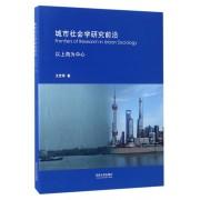 城市社会学研究前沿(以上海为中心)