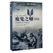 魔鬼之师SAS(美国特种部队五十年作战纪实)