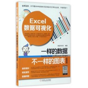 Excel数据可视化(一样的数据不一样的图表超值版)