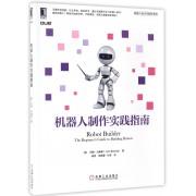 机器人制作实践指南/机器人设计与制作系列