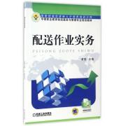 配送作业实务(中等职业教育物流服务与管理专业规划教材)