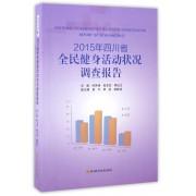 2015年四川省全民健身活动状况调查报告