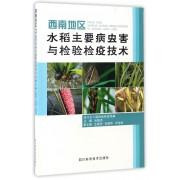 西南地区水稻主要病虫害与检验检疫技术