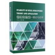 钢结构稳定--理论与应用(英文版)(精)