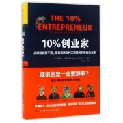 10%创业家(精)