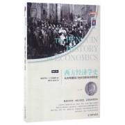 西方经济学史(从古希腊到21世纪初的经济思想史企鹅典藏版修订本)