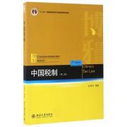 中国税制(第2版21世纪经济与管理规划教材十二五普通高等教育本科国家级规划教材)/税收系列