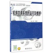 机房空调系统的运行与维护(高职高专机电专业互联网+创新规划教材)