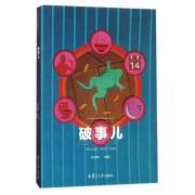 破事儿(2007)