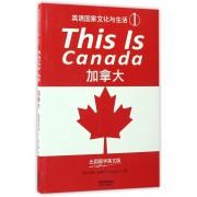 加拿大(出国留学英文版)/英语国家文化与生活