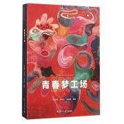青春梦工场(2005)